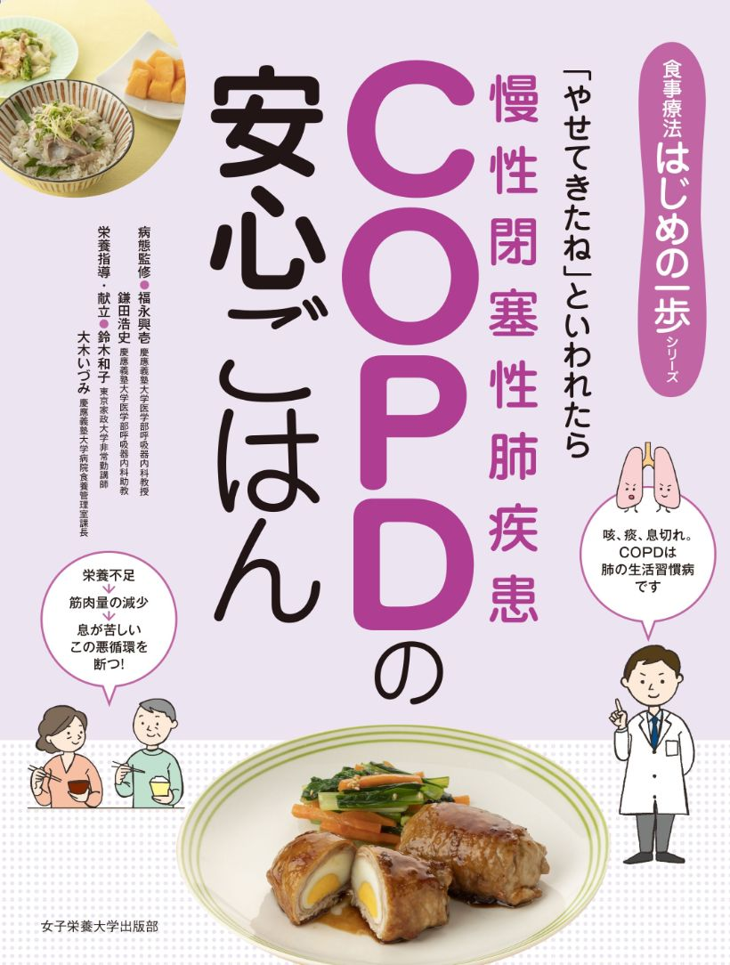 COPD(慢性閉塞性肺疾患)の安心ごはん