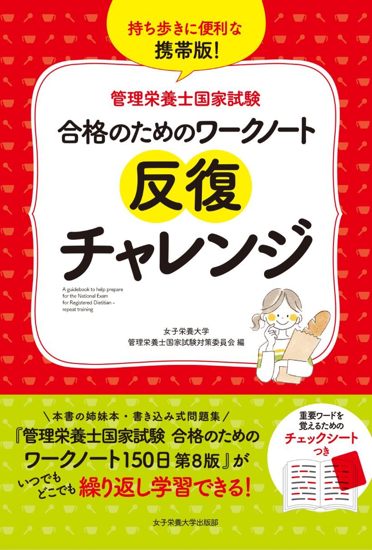 管理 栄養士 国家 試験 資格・試験情報 厚生労働省 - mhlw.go.jp