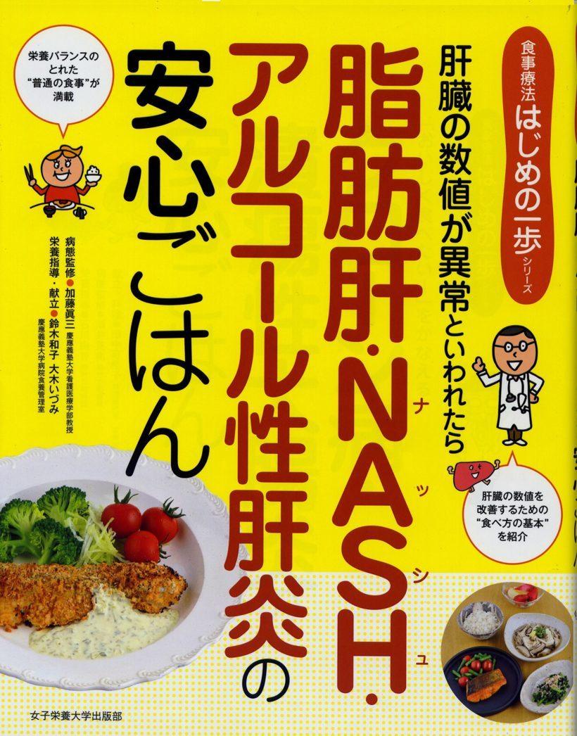 肝 は 脂肪 と 脂肪肝/NAFLD/NASH